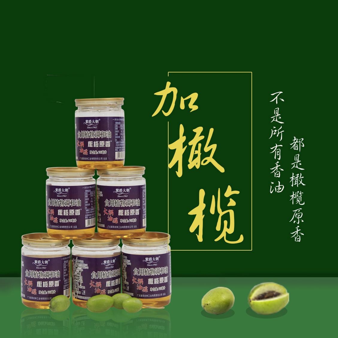 橄榄原香(紫皮)易拉罐装